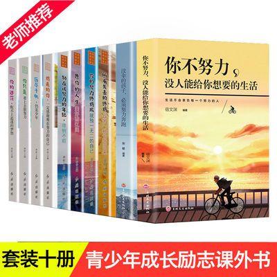 青少年励志10本没伞孩子必须努力奔跑青春励志成长必读图书籍【2月29日发完】