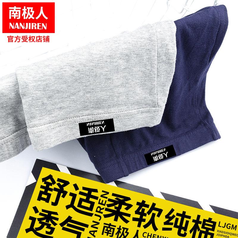 南极人3条/4条男士内裤纯棉平角透气内裤男中腰舒适男士内裤