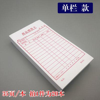 40开商品销售卡送货单配货单商品信誉卡批发超市配货单记录单包邮