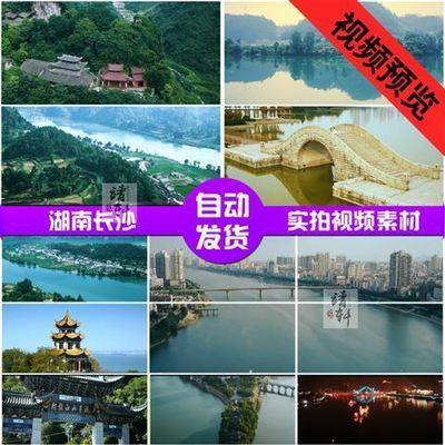 湖南长沙城市高清航拍橘子洲岳麓山风景长沙湘江夜景实拍视频素材