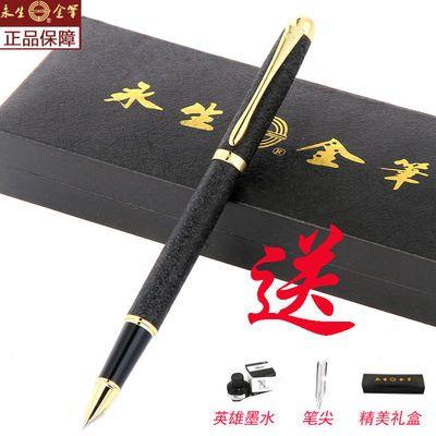 上海英雄实业授权永生2820铱金钢笔学生用书写练字办公礼盒装钢笔