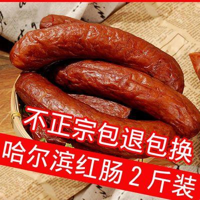 正宗哈尔滨红肠1000g东北特产红肠儿童肠俄罗斯风味香肠即食熟食