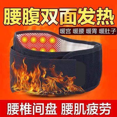 【护腰神器】磁石自发热腰椎间盘突出护腰带男女士通用磁疗护腰带