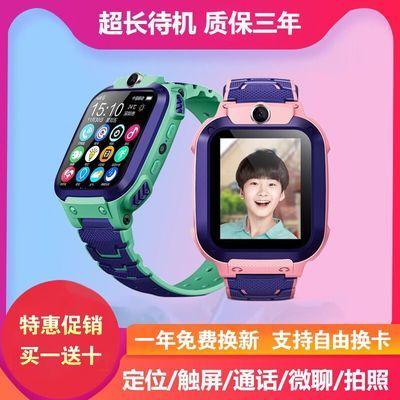 热卖爆款买一送十儿童电话手表带定位智能防水