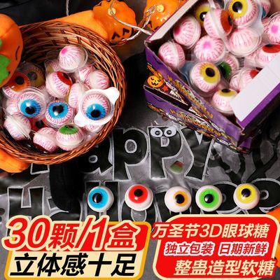 万圣节糖果盒装QQ橡皮软糖搞怪软糖眼球糖果diy眼睛糖3D眼珠子糖