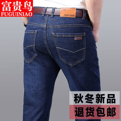 【秋冬正品 退货包邮】男士弹力直筒宽松厚款牛仔男装长裤