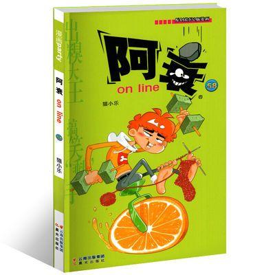 阿衰漫画全集版 58册正版猫小乐 on line少儿漫画书6-9-12岁搞笑