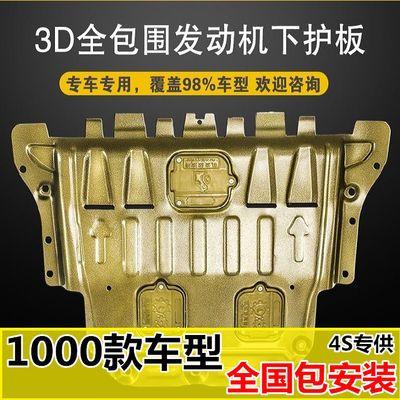 18 19 20新款汽车发动机下护板专用挡板护底板底盘全护板原厂改装