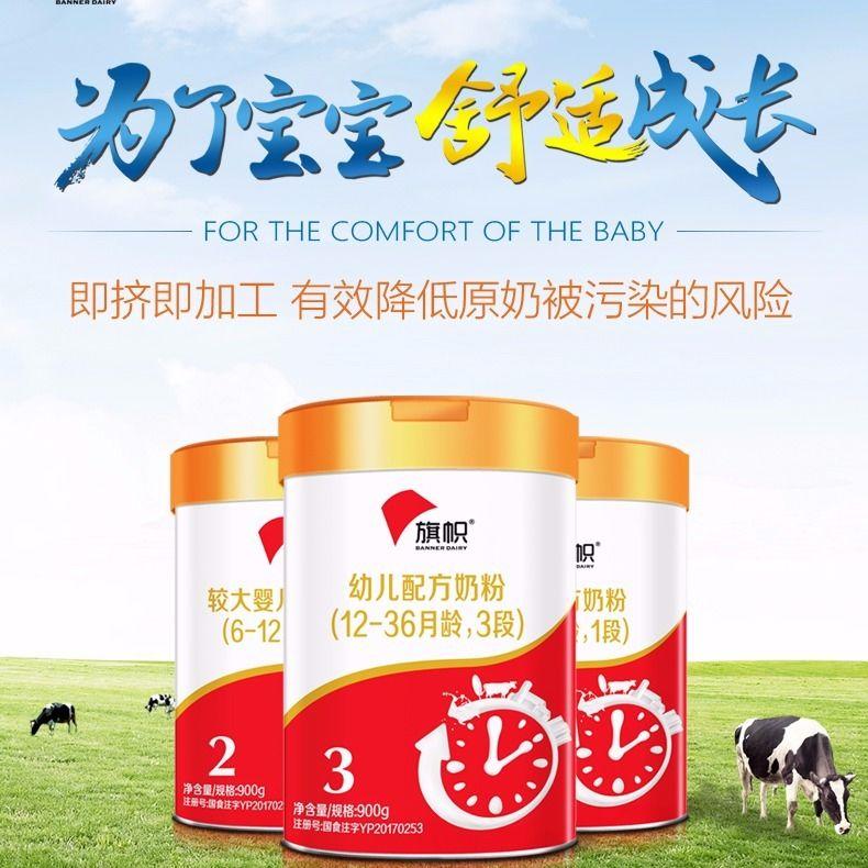 20年12月新日期】君乐宝旗帜奶粉900g罐装婴幼儿配方奶粉3段红罐