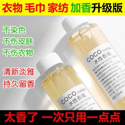 洗衣服毛巾留香增香剂多用途衣物加香剂香薰精油日用品水溶性香精