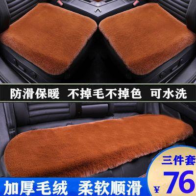 冬季兔毛绒车垫坐垫三件套无靠背座垫加厚短毛绒通用防滑汽车坐垫