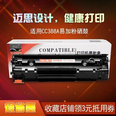 88A硒鼓适用原装HP388a易加粉CC388A惠普M1136MFP墨盒P1007打印机