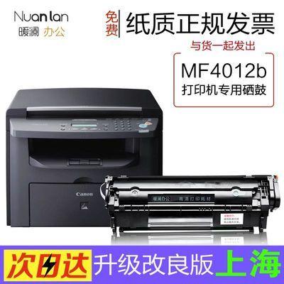 适用原装佳能Canon imageCLASS iC MF4012b打印机专用墨盒碳粉盒