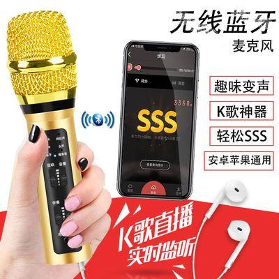 无线蓝牙麦克风声卡手机唱歌话筒抖音快手直播变声器k歌神器 套装