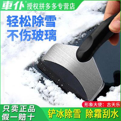 【车仆正品】汽车用不伤玻璃刮雪器除雪铲子雪铲刮雪板除雪刷除霜