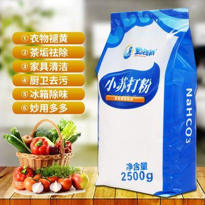 望海潮小苏打粉200g500g2500g洗衣机槽清洁剂冰箱除味剂 苏打粉