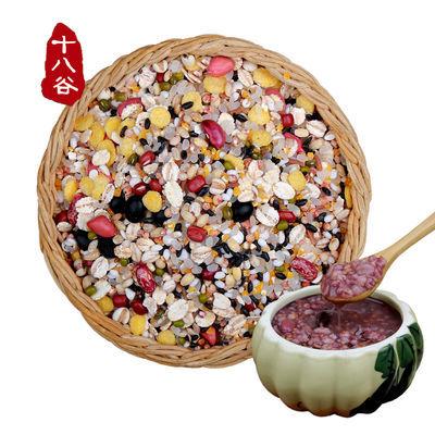18谷养身粥原料2500克熬粥必备三色米粗粮糙米3斤/1斤