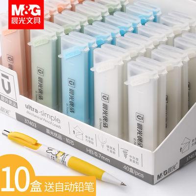 10盒晨光优品铅芯0.5自动铅笔芯0.7mm不易断铅活动铅心树脂笔心标