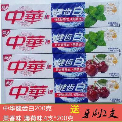 中华健齿白牙膏200g(炫动果香清新薄荷)两种90克1支2支4支