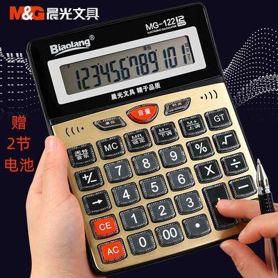 晨光语音计算器真人发音带音乐学生财务会计专用办公专用计算机器