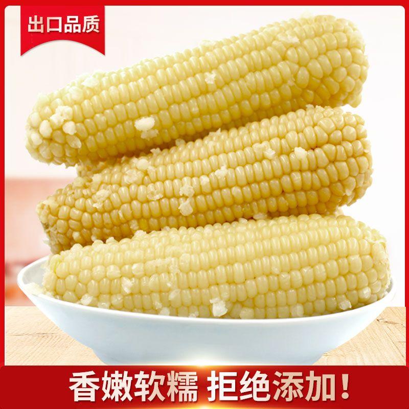 穗康玉米新鲜糯玉米甜糯玉米棒真空非转基因白糯5支10支