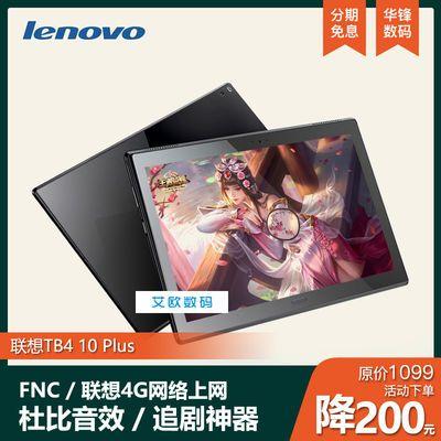 Lenovo/联想 TB-X704F/N智能安卓八核10英寸平板电脑联通移动4G