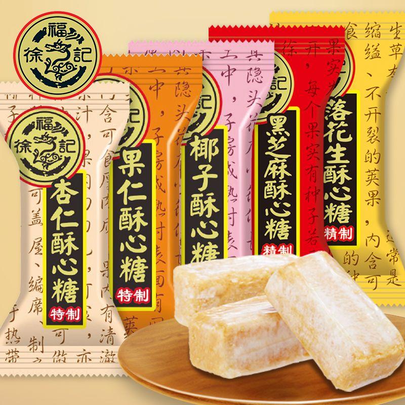 【优惠券】徐福记酥心糖250g果混合婚庆喜糖节庆儿童零食年货批发