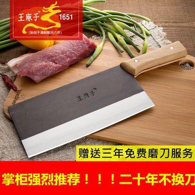 【送优质竹筷五双】王麻子家用菜刀桑刀厨房切片刀厨师刀斩骨刀