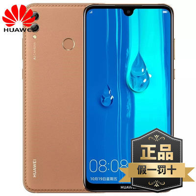 官方正品华为128G Huawei 华为 畅享 MAX 5000mAh手机华为畅享max