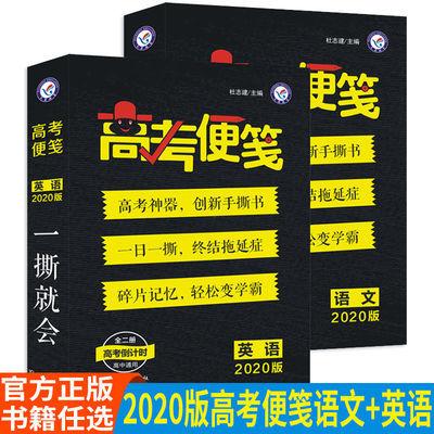 2020版天星教育 高考便笺一撕就会语文英语高中基础知识速记手册