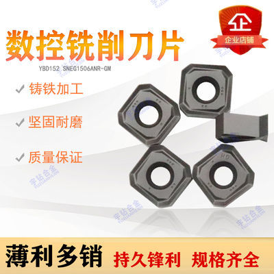 株洲钻石数控刀片YBD152 YBG203 YBG205 YBC302 SNEG1506ANR-GMGR