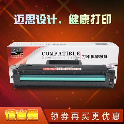 ML1666硒鼓适用原装MLT-D1043S硒鼓三星ML1660打印机墨盒ML1676 M