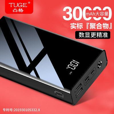 凸格 大容量聚合物30000毫安充电宝快充移动电源苹果安卓手机通用