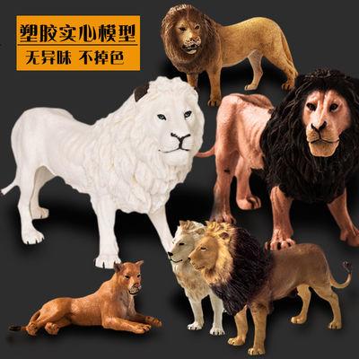 仿真野生动物塑胶实心模型儿童认知套装玩具礼物摆件非洲雄狮子王