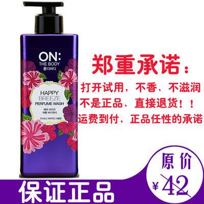 韩国进口正品LG ON 香水沐浴露持久留香男女士滋润保湿补水三色