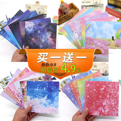 买一送一15cm星空纸正方形折纸材料手工折纸卡纸千纸鹤折纸彩色纸主图