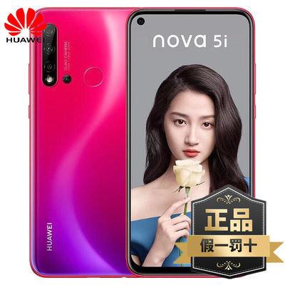 2019新款官方正品华为 HUAWEI nova 5i 2400万四摄手机华为NOVA5I