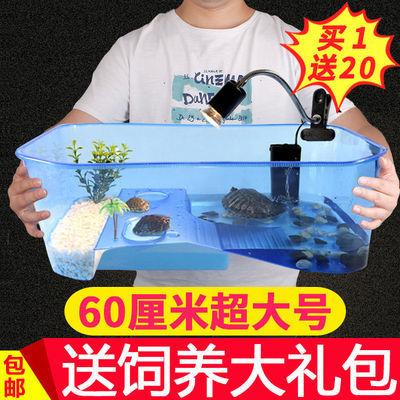 乌龟缸特大号家用塑料豪华别墅大型养乌龟专用缸带晒台超大号龟缸【2月29日发完】