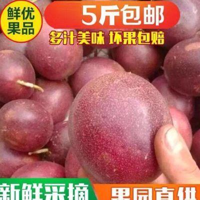 特价5斤包邮广西百香果水果新鲜热带西番莲鸡蛋果大果酸爽香甜