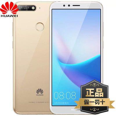 正品华为 Huawei 华为 畅享8e 青春智能千百元老人手机华为畅享8E