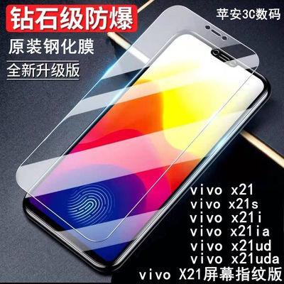 vivox21钢化膜全屏x21i后膜x21a手机膜x21s背膜x21ia抗蓝光x21uda