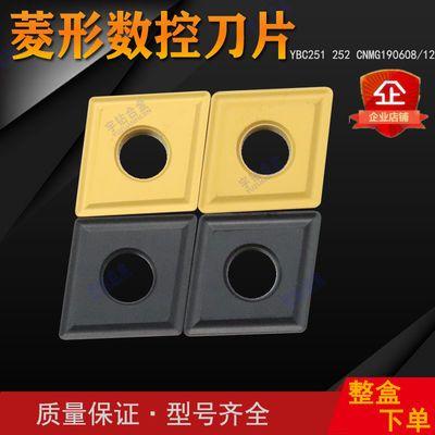 株洲钻石牌菱形数控刀片 YBC251 YBC252 CNMG190608 CNMG190612