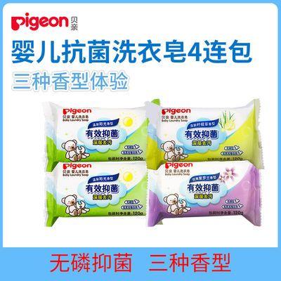 贝亲抑菌洗衣皂婴儿肥皂儿童内衣皂新生宝宝香皂尿布皂120g*4连包