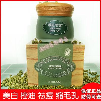 膜法世家绿豆泥面膜美白淡斑控油清洁收缩毛孔控油泥膜正品男女
