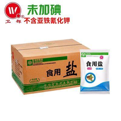 绿色食盐400克/50袋不含亚铁氰化钾无碘食盐加碘盐可选细盐甲亢盐