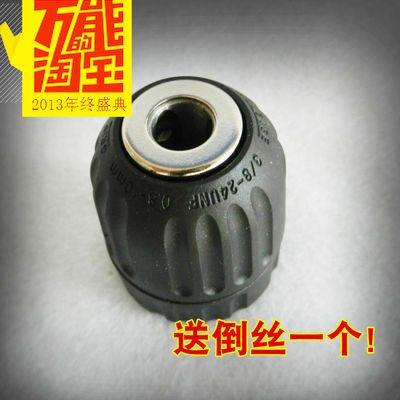 正品三欧电动工具 手电钻钻夹头手紧自锁卡头0.8-10mm送倒丝一个