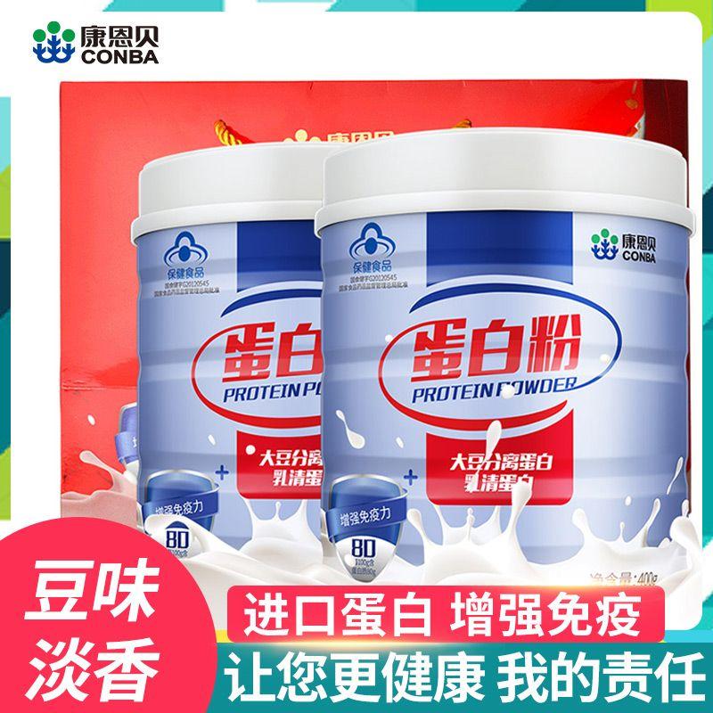 康恩贝 蛋白粉400g*2罐 双蛋白提高免疫力