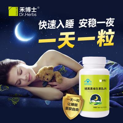褪黑素维生素b6睡眠片强效快速深度睡眠失眠安眠安神助眠改善睡眠