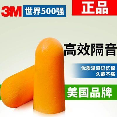 3M1100防噪音耳塞睡眠隔音耳塞静音工厂噪音发打呼噜耳塞学习耳塞