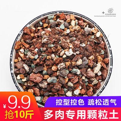 多肉土多肉植物营养土肉肉专用配方叶插泥炭多肉颗粒土5斤起包邮